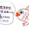 天然マダイ漁獲量日本一の糸島を取材したったい!