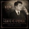【歌詞訳】Kim Hojoong(キム ホジュン) / 僕よりもっと愛してます(I Love You More Than Me)