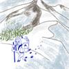 〈個人山行〉 GWの八峰キレット(敗退記)