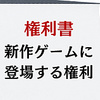日本一ソフトウェア,ゲームに登場する権利などを「ふるさと納税」の返礼品として用意したことを発表