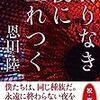 129冊め 「終りなき夜に生まれつく」 恩田陸