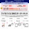 Apple限定の特別プランで契約手数料0円の「Y!mobile SIMカード」、最大7,000円のキャッシュバックキャンペーン