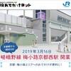 梅小路京都西駅がまもなく開業☆京都鉄道博物館にいきたい!