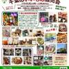 5月4日(火・祝)千葉みなと『千葉のいいもの販売会』開催!