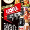 デザイン 図形使い バンドル売価 コーヨー 10月11日号