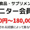 【1回で10万円以上も!】治験は意外と安全で稼げる副業です