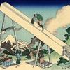 絵画鑑賞スイング37       静岡県西部 「遠州」の「遠」は奈良から遠いという事なのか。