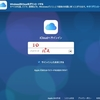 【i-cloud】i-cloud内の写真を整理する。