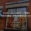 ボストン近郊で日本の化粧品・生活雑貨を買える店リスト【アメリカ駐在・赴任・コスメ】
