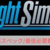 【Microsoft Flight Simulator2020】推奨スペック/必要動作環境【フライトシミュレーター】