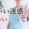 「迷惑」は悪いものなのになぜ「いい迷惑」と言うの!?意識すればおもしろい【日本語】のプチ知識。