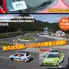 中山 軽四&1000ccフェスティバル