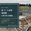 【家づくり記録】5月9日 枠組みが完了し、コンクリ施工の最終段階に入っています。