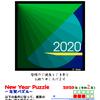 2020年のパズル年賀状