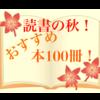 【2017年版】読書の秋のオススメ本100冊を年間400冊読む読書ブロガーが紹介したよ!