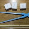 ドキュメント「箸への道」