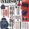 今日の読書 #14 「MonoMaster2019年1月号(相棒の腕時計特集)(特典:多機能ポーチ)」