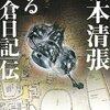 『或る「小倉日記」伝』 松本清張 新潮文庫