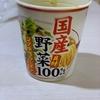 【新商品】サンヨー食品 国産野菜100% コク味噌ラーメンを食べてみた