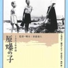 「原爆の子」新藤兼人