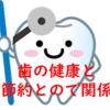 歯の健康と節約との関係!!!
