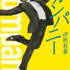 2018年 公演ラインアップ【宝塚大劇場、東京宝塚劇場】<2018年2月~5月・月組『カンパニー -努力、情熱、そして仲間たち-』『BADDY-悪党は月からやって来る-』> 謎すぎる公演