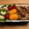 【常備菜活用②】レディサラダのサラダと焼き肉弁当