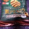 直球・カルビーポテトチップス[贅沢ショコラ]/コーヒー味