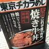 焼き牛丼 東京チカラめし