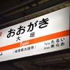 関東・山陰旅行