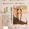 長崎新聞朝刊『食物アレルギーサポーター』の活動掲載
