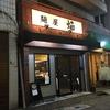 【今週のラーメン2284】麺屋 焔 (東京・大井町) 味玉塩らぁめん
