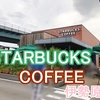 cafe【STARBUCKS COFFEE】in伊勢原