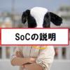 """【応用情報】半導体技術用語""""SoC""""の説明"""