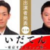 2019年大河ドラマは「日本オリンピックの父」嘉納治五郎氏&田畑政治氏のストーリー