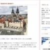 沖縄旅行が中止になったので、旅行記ブログを大幅にリニューアル