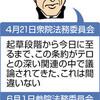 <「共謀罪」論戦検証>(5)外務省 「テロ対象」根拠なし - 東京新聞(2017年6月21日)