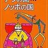 小学生にオススメの児童書 、というより私が昔とても好きだった本