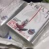 「食糧人類1巻」が発売!このソワソワ感を語ってみるよ。