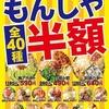 【オススメ5店】東武東上線 和光市~新河岸・新座(埼玉)にあるお好み焼きが人気のお店