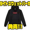 【ダイワ】ボックスロゴのアパレル「ライトスウェットパーカ」発売!