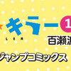 ルーキー出身作家のジャンプコミックス12/4(水)発売!!