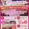 タカガールデー|観戦チケット・タカガールユニフォームが当たる!