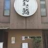 昭和町 丸まさ鮨