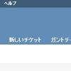 "Redmine 3.3 で""+""ボタンを有効にしながら、「新しいチケット」タブも表示する (View customize plugin)"