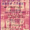 swaraga Presents 【stolen ears Vol.1.5】& 録音進行中