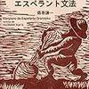 難しい文 / Malfacilaj frazoj por traduki