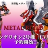 【METAL BUILD】エヴァンゲリオン2号機[EVA2020] 予約開始!