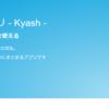 割り勘もできるカンタン送金アプリ『Kyash』が便利すぎだYO!