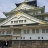 2019年お正月休みは、バリアフリーな大阪城で決まり!